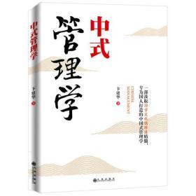 中式管理学