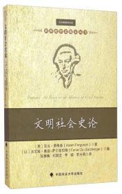 剑桥政治思想史丛书:文明社会史论