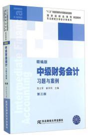 现货中级财务会计(精编版)习题与案例(第三版) 陈立军,崔凤鸣