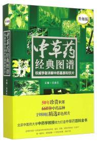 中草药经典图谱-权威学者详解中药基原和饮品-升级版