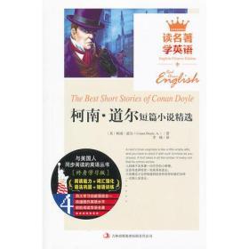 读名著学英语:柯南道尔短篇小说精选