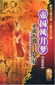 帝国风月梦:正说历代十大名妓 (插图版)