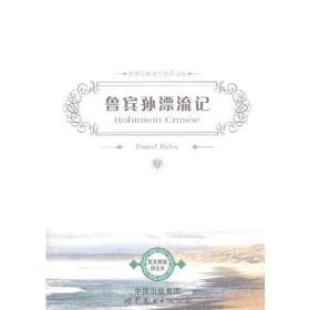 鲁宾孙漂流记(英文原版评注)