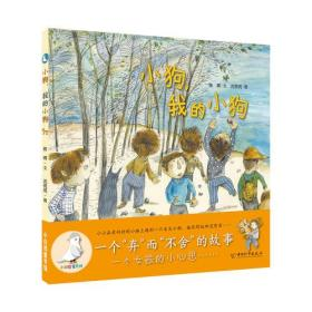 小狗,我的小狗幼儿图书 早教书 童话故事 儿童书籍 陈晖 文;沈苑苑 图
