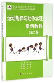 运动规律与动作实现案例教程(第二版)