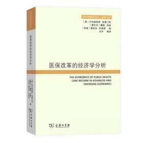 医保改革的经济学分析(经济学前沿译丛)