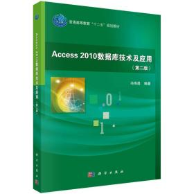 "Access2010数据库技术及应用(第二版)/普通高等教育""十二五""规划教材"