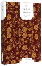 国民阅读经典:红与黑(全译本)