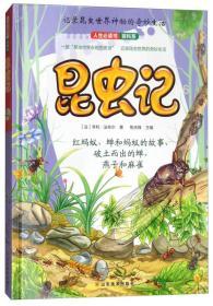 昆虫记(6)(精)/人生必读书百科系