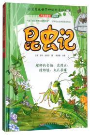 昆虫记(7)/人生必读书百科系