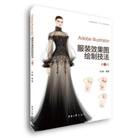 Adobe  Illustrator服装效果图绘制技法(第2版)9787566913319