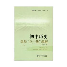 """初中历史课程""""点—线""""解析(一)"""