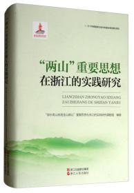 """""""两山""""重要思想在浙江的实践研究"""