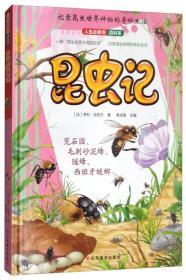 昆虫记(1)(精)/人生必读书百科系