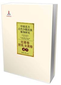 中国北方古代少数民族服饰研究4/5:吐蕃卷 党项、女真卷