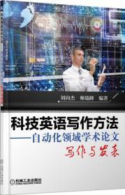 科技英语写作方法:自动化领域学术论文写作与发表