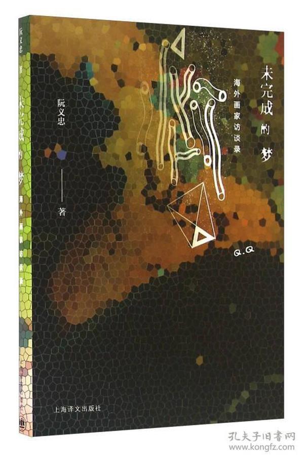 阮义忠作品系列 :未完成的梦