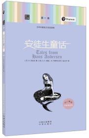 安徒生童话-文学名著英汉双语读物-第一级