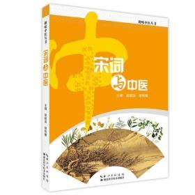 趣味中医丛书:宋词与中医