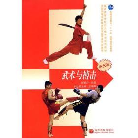 新世纪体育——武术与搏击(单色版)