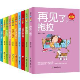 完美小孩彩绘注音版(全10册)