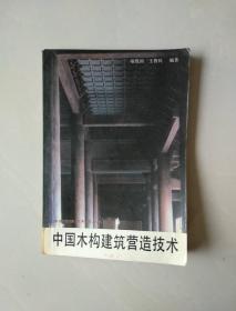 中国木构建筑营造技术