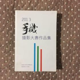 2013手机摄影大赛作品集 (看图)