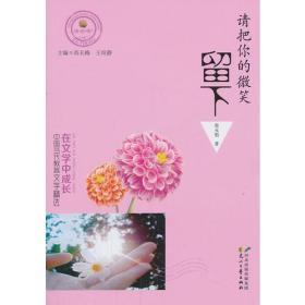 (文学)在文学中成长·中国当代教育文学精选(双色):请把你的微笑留下9787551113922