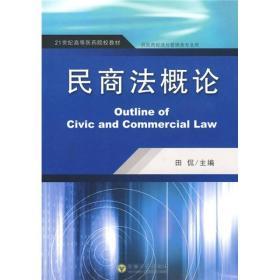 民商法概论 田侃 9787564115944 东南大学出版社