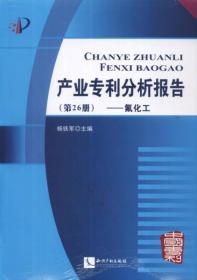 产业专利分析报告(第26册):氟化工