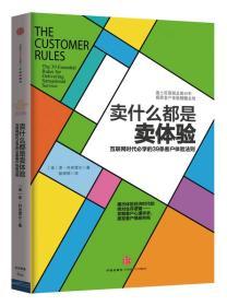 卖什么都是卖体验:互联网时代必学的39条客户体验法则