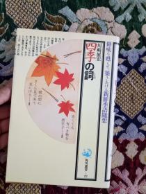 四季の词(日文原版)