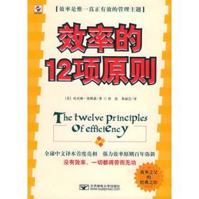 效率的12项原则