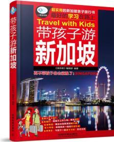 带孩子游新加坡