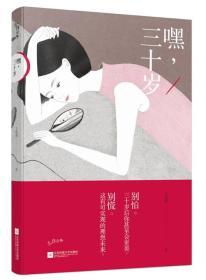 【二手包邮】嘿.三十岁 艾明雅 江苏凤凰文艺出版社