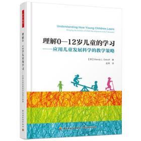 万千教育.理解0-12岁儿童的学习:应用儿童发展科学的教学策略:教育科学教师教育