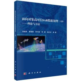 面向对象高可信SAR数据处理(上册)——理论与方法