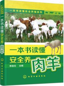 一本书读懂安全养殖系列--一本书读懂安全养肉羊