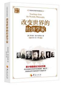 当代西方经济学经典译丛:改变世界的经济学家