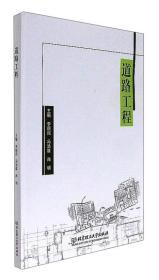 道路工程李丽民北京理工大学出版社