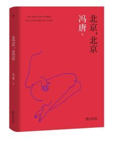 长篇小说--北京,北京(精装)17年_9787533948665