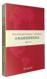 从宪法规范到规范宪法,商务印书馆,林来梵著林来梵商务印书馆9787100130257
