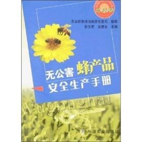 无公害蜂产品安全生产手册