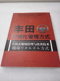 《丰田可视化管理方式---丰田式现场管理与改善技术》稀缺!东方出版社 2007年1版1印 平装1册全