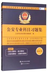 公安专业科目习题集