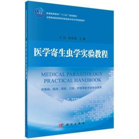 二手正版医学寄生虫学实验教程 王红 科学出版社9787030555366ah