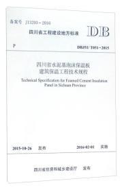 四川省工程建设地方标准(DBJ51/T051-2015):四川省水泥基泡沫保温板建筑保温工程技术规程