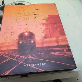 迈向新世纪的中国铁道:[摄影集]