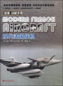 深度·战机手册:现代法国战机