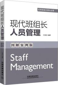 现代班组长人员管理(图解案例版)